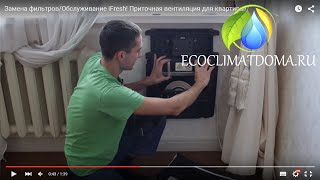 Замена фильтров/Обслуживание iFresh! Приточная вентиляция для квартиры!(Подробнее смотрите на сайте: http://www.ecoclimatdoma.ru/?utm_source=youtube&utm_medium=cpc&utm_campaign=ifresh_filter&utm_content=description ..., 2015-10-26T17:58:37.000Z)