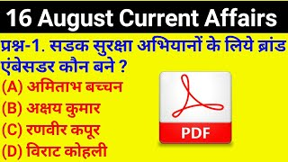 #GS-247 || 16 August 2018 Current Affairs PDF and Quiz Useful for SSC Bank RAILWAY UPPSC POLICE all