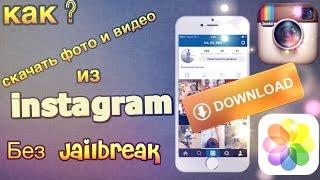 как скачать видео из instagram на iphone без jailbreak