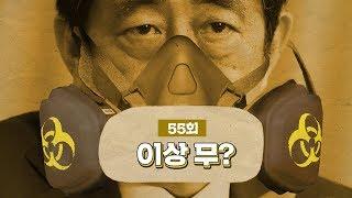 [풀영상] J 55회 : 도쿄 올림픽 방사능 보도는 안전한가?
