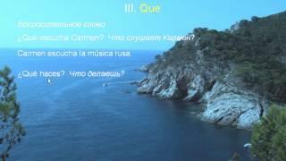 Уроки испанского 4 (vk.com/wayfor)
