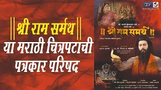 shree-ram-samarth-marathi-movie-press-pune