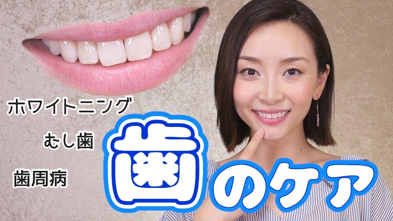 【化粧より大切!!】毎日の歯磨きアイテム&ホームホワイトニング紹介!