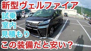 トヨタ 新型ヴェルファイア2.5ZGエディション試乗 【試乗レビュー】2018