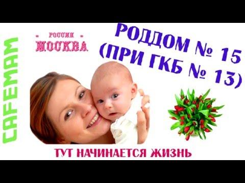 15 роддом Москва (Россия) при ГКБ 13. Отзывы, видео и врачи