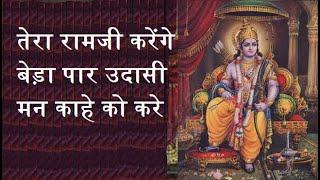 """Jai Shri Ram-Tera Ram Ji Karenge Beda Par"""