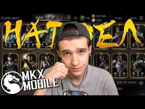 Надоело. Удалил Mortal Kombat X Mobile