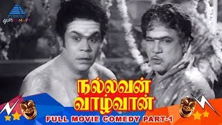 Nallavan Vazhvan Tamil Movie Comedy Scenes | Part 1 | MGR | Rajasulochana | MR Radha | MN Nambiar