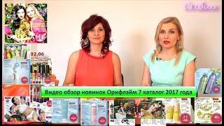 Видео обзор новинок Орифлэйм 7 каталог 2018 года