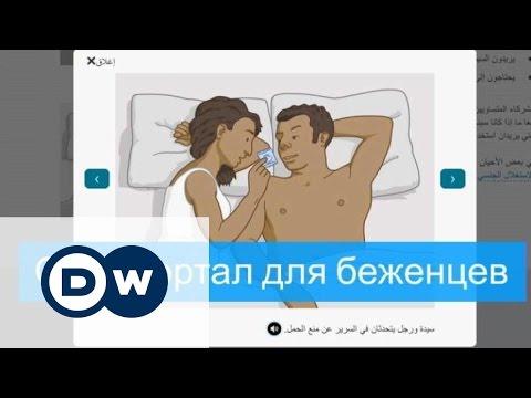 секс портал с знакомствами
