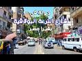 جولة في شارع الترعة البولاقية بحي شبرا مصر how #egyptian_streets look like (  #Cairo)
