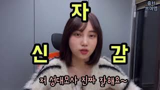 [다이아(DIA)] 주은이의 멤버들 성대모사