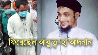 ফিরেছেন আবু ত্ব-হা আদনান | bdnews24.com