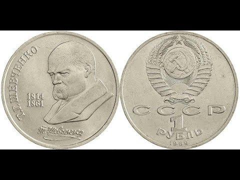 Реальная цена монеты 1 рубль 1989 года. Т.Г. Шевченко, 175 лет со дня рождения. Разновидности.