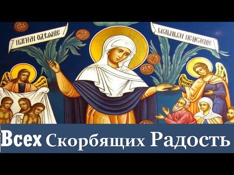 В Честь Иконы Богородицы ВСЕХ СКОРБЯЩИХ РАДОСТЬ! ОЧЕНЬ красивое Песнопение пред Чудотворной Иконой!