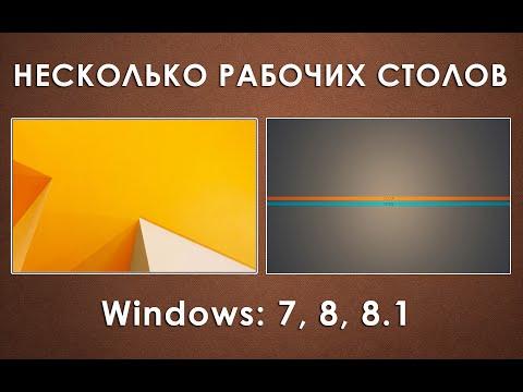 Как сделать несколько рабочих столов в Windows 7 и 8 (8.1)