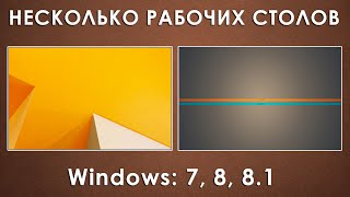 Как сделать несколько рабочих столов в Windows 7 и 8 (8.1)(В видео показывается как сделать несколько рабочих столов в Windows 7, 8 (8.1) с помощью программы Dexpot. Можно созда..., 2014-11-14T14:06:32.000Z)