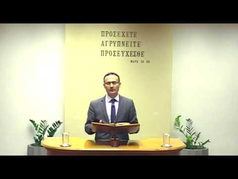 13.10.2018 -  Ιωάννης Κεφ 10  - Παύλος Παπαδαντωνάκης
