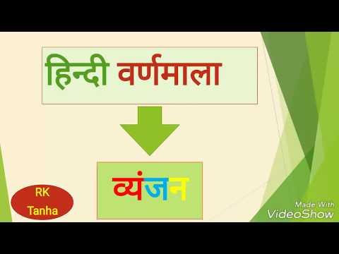 हिन्दी...