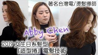 2019最新大熱「造型捲」電髮技術 |著名台灣電髮老師Abby Chen
