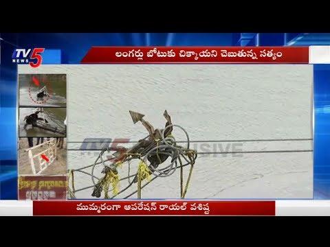 లంగర్లు బోటుకు చిక్కాయని చెబుతున్న సత్యం | East Godavari | TV5 News