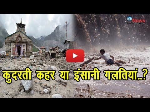 केदारनाथ तबाही के पीछे इंसानों की भूमिका, जानिए पूरा सच…   Human Hand Behind Kedarnath Devastation