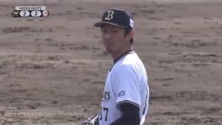 2019年3月13日 オリックス対埼玉西武 試合ダイジェスト