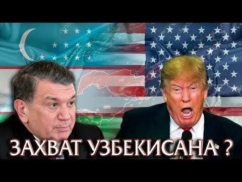 Как США Проникает и Захватывает Узбекистан
