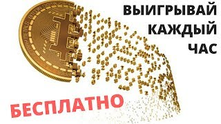 заработок биткоин на кранах заработок биткоин на автомате