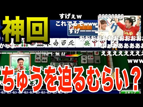 【ゲーム祭り 抜粋】NET麻雀MJが神回だった![2/14 ニコ生]