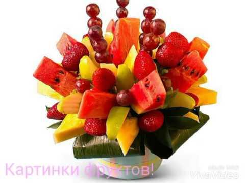 Картинки фруктов.