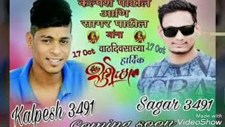 sagar bhau bday add