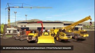 Construction simulation 2 l СТРОИМ МОСТ