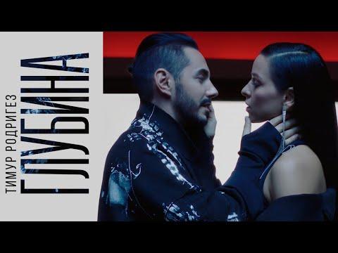 Смотреть клип Тимур Родригез - Глубина