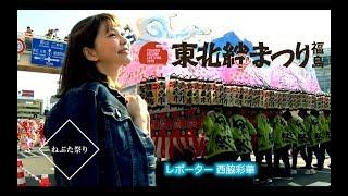 西脇彩華ちゃんによる「東北絆まつり2019」動画レポート! 動画で「東北...