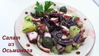 ОСЬМИНОГ Салат, Как чистить и готовить САЛАТ из осьминога | Insalata di Polpo