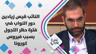 النائب قيس زيادين - دور النواب في فترة حظر التجول بسبب فيروس كورونا - حلوة يا دنيا