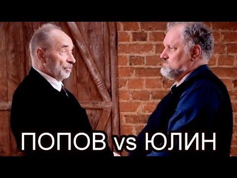 Дебаты Юлин vs Попов. Фашизм, буржуазия и банковская ставка