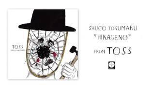 トクマルシューゴ - Hikageno