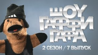 Шоу Гаффи Гафа / 2 сезон / 7 выпуск