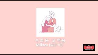 Song's Shy Confession (수줍은 고백송) - Milktea (밀크 티)