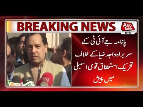 Capt. R Safdar Submits Privilege Motion Against Panama JIT In NA
