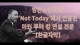 마틴루터킹 연설: 젊은이들을 향한 강력한 연설! 방탄소년단의 'Not Today' 가사에서 인용한 원문