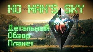 No man's sky - Детальный обзор планет. Выживание под чужими звездами.