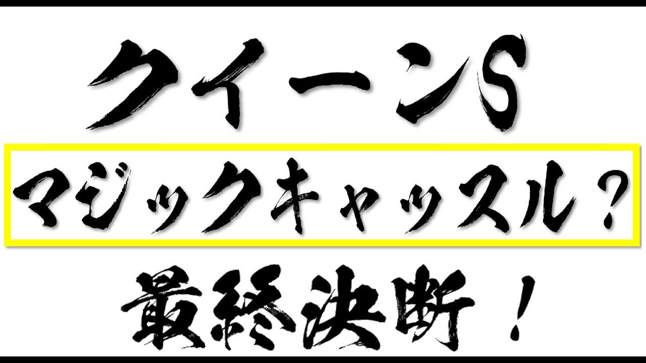 【クイーンS2021】最終決断!