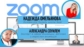 Nadiya Omelianova Александрой Соуилем владелица компании stsvisiongroup ТЕМА Анимация