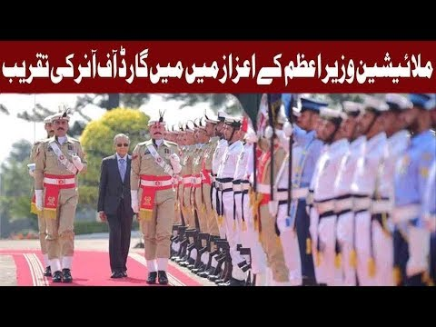 Malaysia's PM Mahathir Mohamad Presented Guard of Honor at PM House | Express News