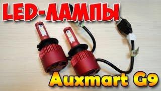 Автомобильные LED-лампочки Auxmart G9. Обзор + тест.