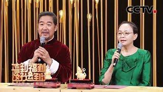 《喜到福到好运到 2020年春晚倒计时》 20200124 1| CCTV综艺