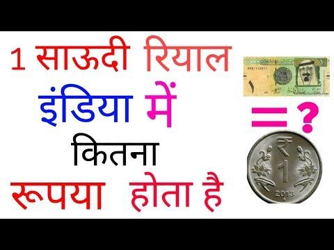 1 Saudi Riyal To Indian Rupee New   1 Saudi Riyal How Much Indian Rupees
